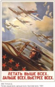 Vintage Russian poster - Fly above all, furthest and fastest